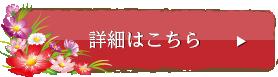 フェア「【本番と同じ料理をご堪能!】無料フルコース試食フェア☆」の詳細はこちらです!