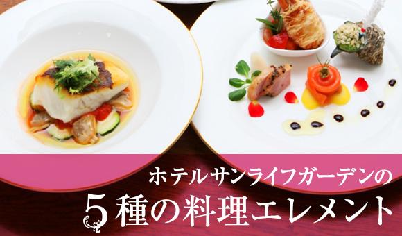 ホテルサンライフガーデン 5種の料理エレメント